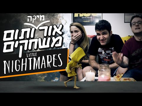 Let's Play - Little Nightmares אור מיקה ותום משחקים