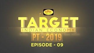Indian Economy: Target  PT-2019 I EPI-09