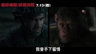 【猩球崛起:終極決戰】30 TVC 不寒而慄篇