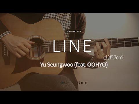 선(45.7cm) Line - 유승우 Yu Seung Woo | Feat.OOHYO | 기타 연주, Guitar Cover, Lesson, Chords, Score