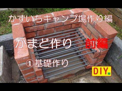 【DIY】かまど作り 前編 ①基礎作り