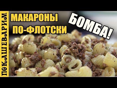 МАКАРОНЫ ПО ФЛОТСКИ ★ Рецепт от Покашеварим (Выпуск 314)