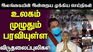 இலங்கையின் இன்றைய முக்கிய செய்திகள் 19-05-2020   Sri Lanka News Tamil   Today Jaffna News