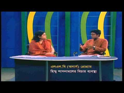 Hindu Law-LLB(Hon.)-SSHL-হিন্দু শাসনামলের বিচার ব্যবস্থা