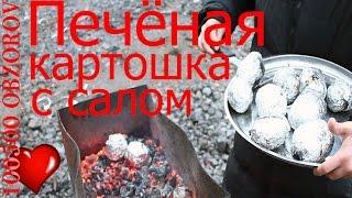 Как запечь картошку в фольге