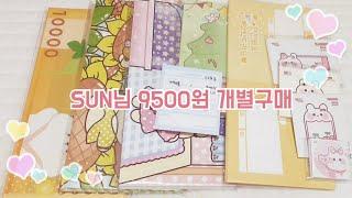❣SUN님 7500원 개별구매❣
