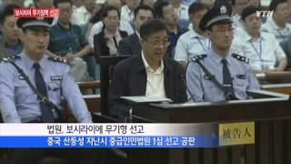 중국법원, 보시라이에 무기형 선고 / YTN