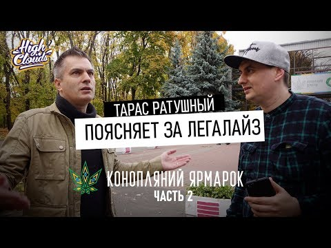 Тарас Ратушный Поясняет за Medical Cannabis в Украине!