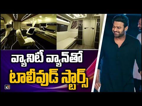 వ్యానిటీ వ్యాన్తో టాలీవుడ్ స్టార్స్   Prabhas Gets His Luxurious Vanity Van   10TV Entertainment