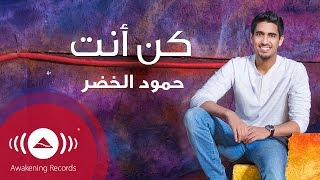 Video Humood - Kun Anta (audio) | حمود الخضر - أغنية كن أنت download MP3, 3GP, MP4, WEBM, AVI, FLV Agustus 2017