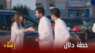 خطة مُحكمة من دلال للقبض على طلال قبل إيذاء شقيقتها بدرية