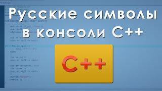 Русские символы в консоли С++