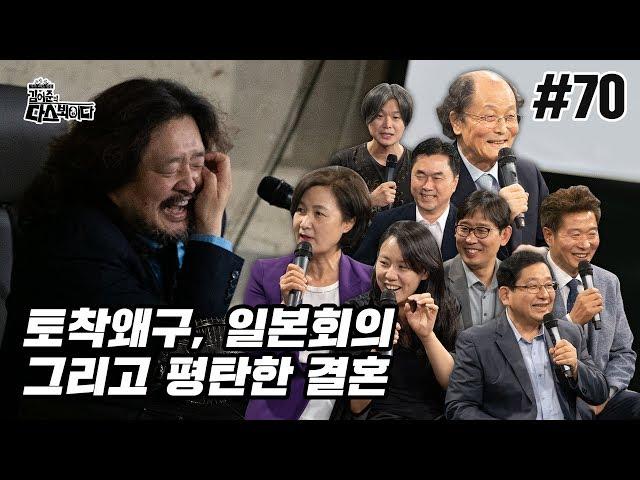 김어준의 다스뵈이다 70회 토착왜구, 일본회의 그리고 평탄한 결혼