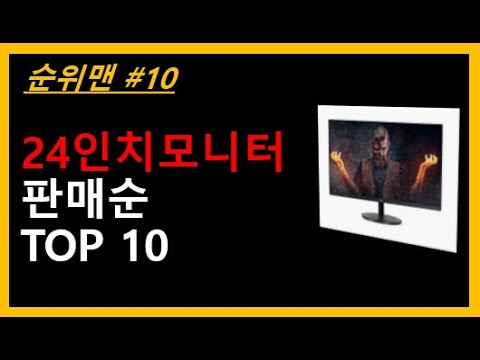 24인치 모니터 TOP 10 - 24인치 가성비모니터 추천, 24인치 모니터 순위 1~10위제품 소개합니다~ Click
