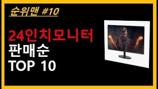 24인치 모니터 TOP 10 - 24인치 가성비모니터 …