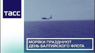 Моряки празднуют день Балтийского флота