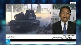 مجلس الأمن - سوريا: مشروع قرار أممي وتصعيد لفظي