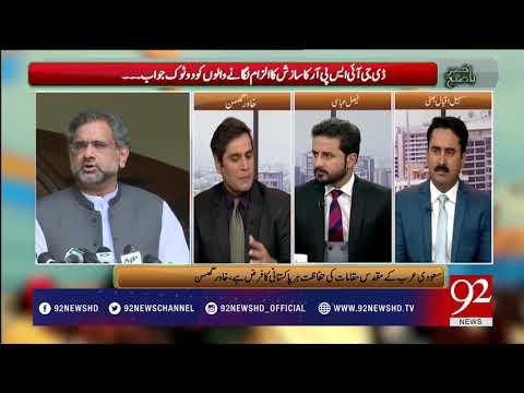 Bakhabar Subh - 29 December 2017 - 92NewsHDPlus