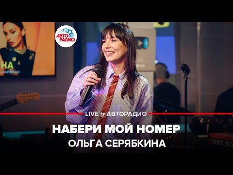 🅰️ Ольга Серябкина - Набери Мой Номер (LIVE @ Авторадио)
