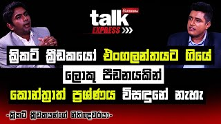 -talk-with-chatura-express