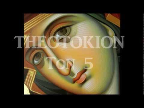 THEOTOKION , Ton 5
