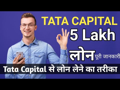 Tata Capital Instant Personal Loan/Easy Loan Without Documents/No Paperwork/aadhar #loanapplyonline