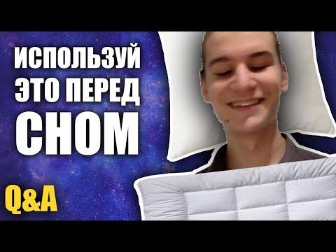 ❓ Засыпай Правильно и Проснись Новым человеком! | Фрагмент вебинара | Дмитрий Компаниец