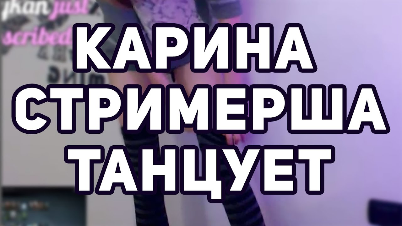 Карина стримерша танцует на стриме (ШКУРАДЭНСИНГ ТАНЕЦ БУРЯТОК)