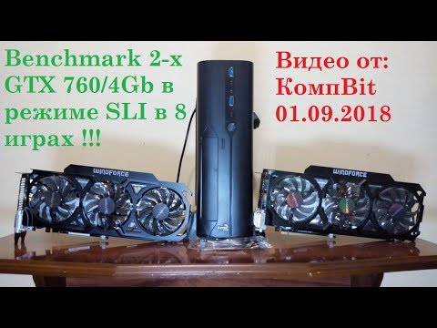 Benchmark 2-х GTX 760/4Gb в режиме SLI в 8 играх