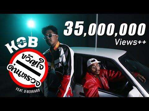 KOB FLAT BOY - ขวัญใจด่านตรวจ feat. D GERRARD [Official MV] - วันที่ 11 Mar 2019