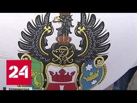 Калининград хотят переименовать