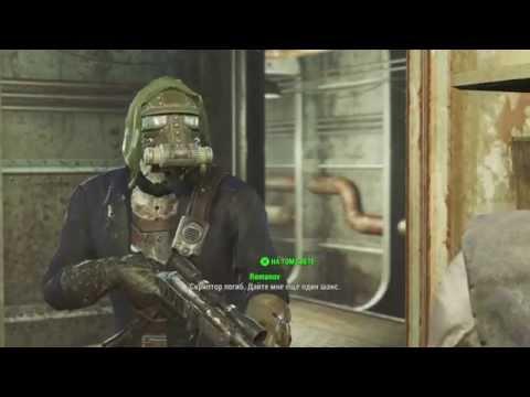 Fallout 4 - БЕСКОНЕЧНЫЙ ОПЫТ (PS4,XB1,PC)