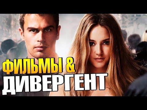 Фильмы похожие на ДИВЕРГЕНТ