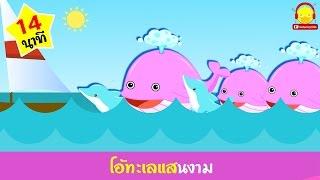 เพลงโอ้ทะเลแสนงามงด The Sea Song เพลงเด็กอนุบาล คาราโอเกะ