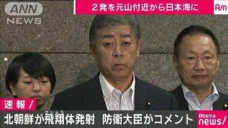 「短距離弾道ミサイルか分析中」岩屋防衛大臣(19/07/25)