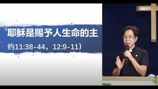 主日 21/3/2021,华语崇拜