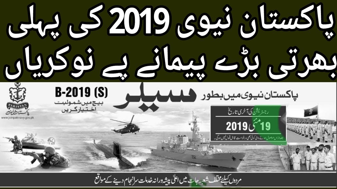 Join Pakistan Navy as Sailor (S) Batch B-2019 Technical & Marine Branch |  www joinpaknavy gov pk