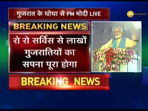 Watch: PM Modi's speech from Gujarat's Ghogha | गुजरात के घोघा से पीएम मोदी का संबोधन