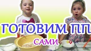 Готовим ПП. Гайд для детей. Конкурс vlog правильное питание Еда кухня диета блог