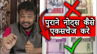 Full Guide To Convert / Exchange Old 500 - 1000 Rs Notes Banned : FAQ