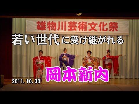 岡本新内雄物川芸文祭