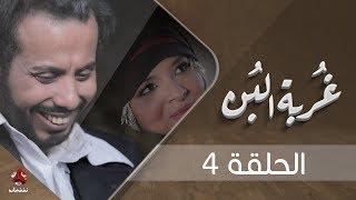 غربة البن | الحلقة  4 | محمد قحطان - صلاح الوافي - عمار العزكي - سالي حماده - شروق | يمن شباب