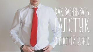 Как завязывать галстук [Идеи для жизни]