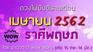 ราศีพฤษภ ดวงไพ่ยิปซี เมษายน 2562 โดย อ.แวววาว Wow Story