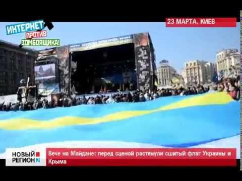 23.03.14 На Майдане растянули громадный флаг Украины и Крыма