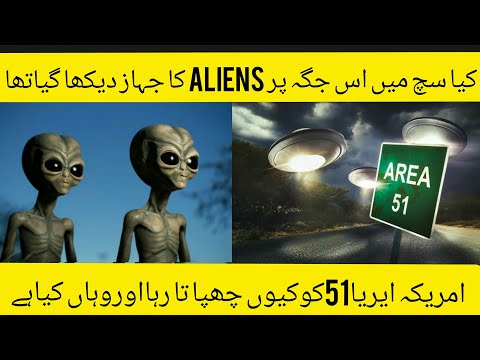 the-reality-of-area-51-|-in-urdu-/-hindi-|