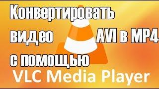 Как конвертировать видео с помощью VLC [avi, mkv, flv, mp4]