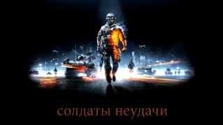 Battlefield 3 [game^2] Chivas & 4erepaha. Солдаты неудачи.
