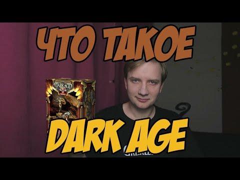 Что такое Dark Age