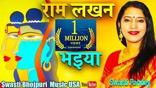 Ram Lakhan Duno Bhaiya (राम लखन दुनो भईया) Bhojpuri Bhakti Geet - Swasti Pandey